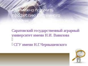 Где можно получить профессию системного администратора в Саратове? Саратовски