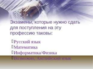 Экзамены, которые нужно сдать для поступления на эту профессию таковы: Русски
