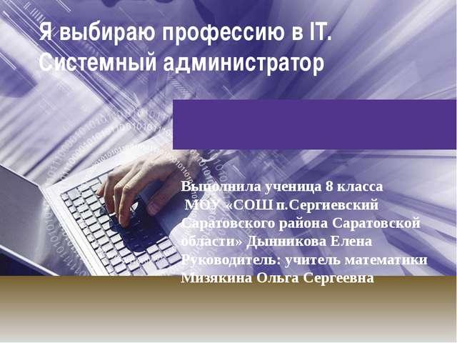 Я выбираю профессию в IT. Системный администратор Выполнила ученица 8 класса...
