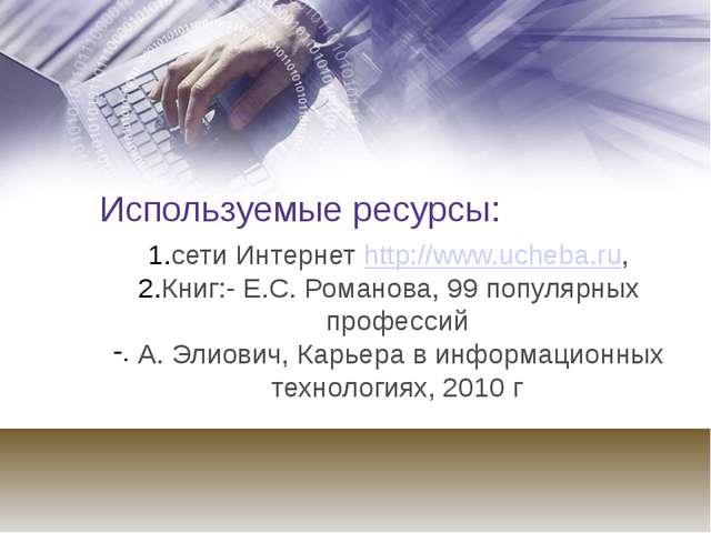 Используемые ресурсы: сети Интернет http://www.ucheba.ru, Книг:- Е.С. Романов...