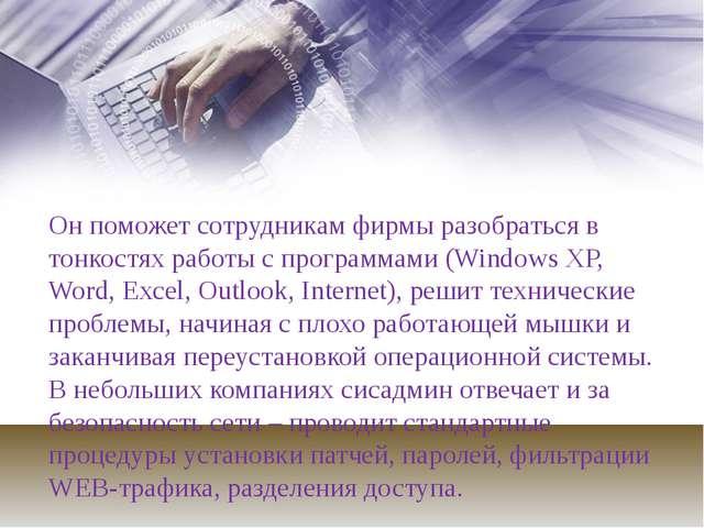 Он поможет сотрудникам фирмы разобраться в тонкостях работы с программами (Wi...