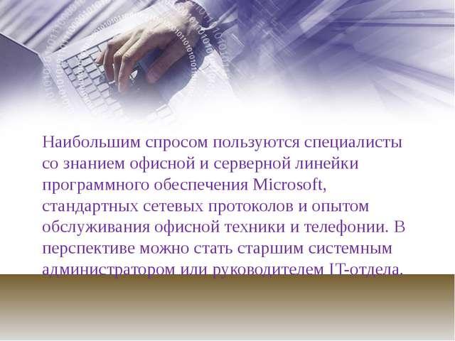 Наибольшим спросом пользуются специалисты со знанием офисной и серверной лине...