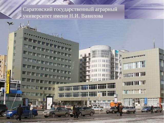 Саратовский государственный аграрный университет имени Н.И. Вавилова