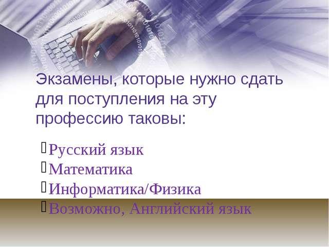 Экзамены, которые нужно сдать для поступления на эту профессию таковы: Русски...
