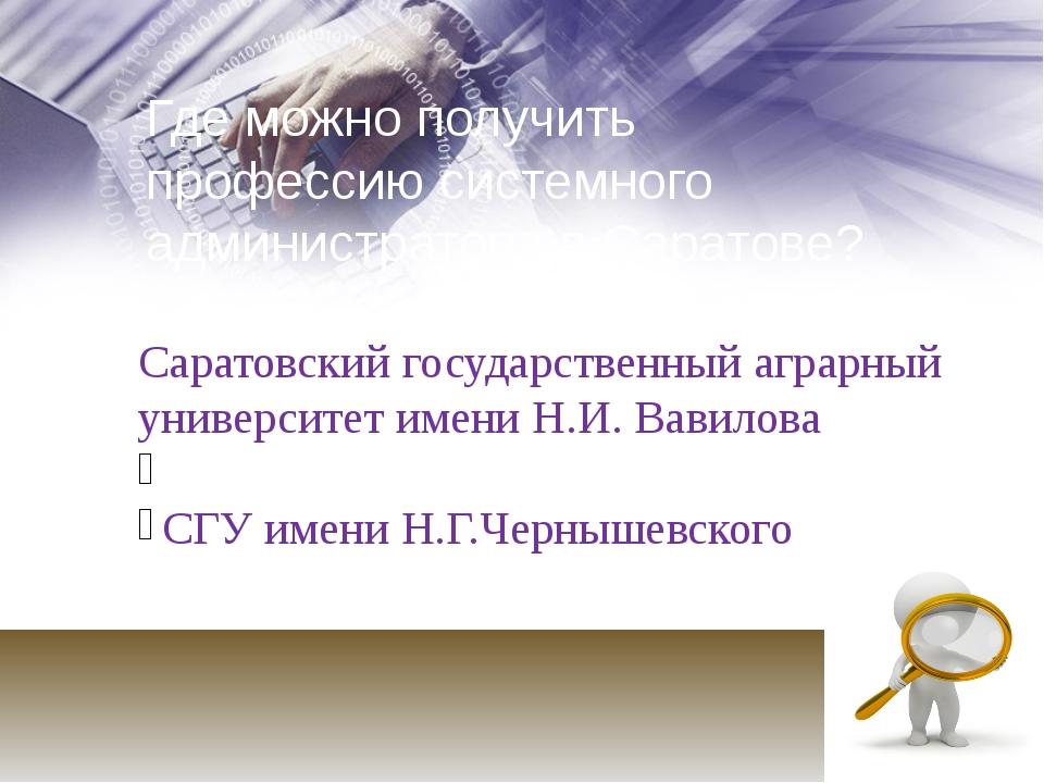 Где можно получить профессию системного администратора в Саратове? Саратовски...