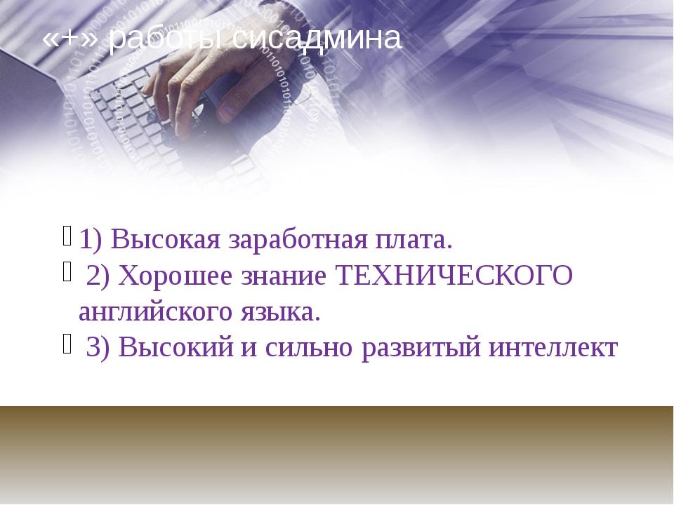 «+» работы сисадмина 1) Высокая заработная плата. 2) Хорошее знание ТЕХНИЧЕСК...