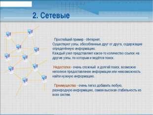 2. Сетевые Простейший пример - Интернет. Существуют узлы, обособленные друг о