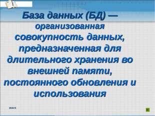 База данных (БД) — организованная совокупность данных, предназначенная для д