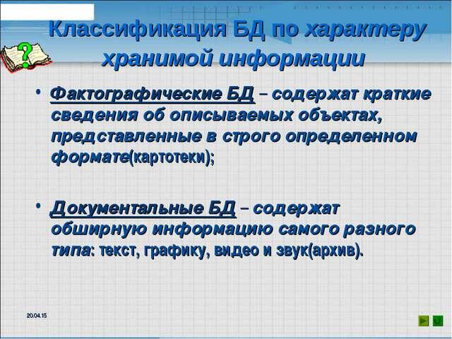 Классификация БД по характеру хранимой информации Фактографические БД – содер...