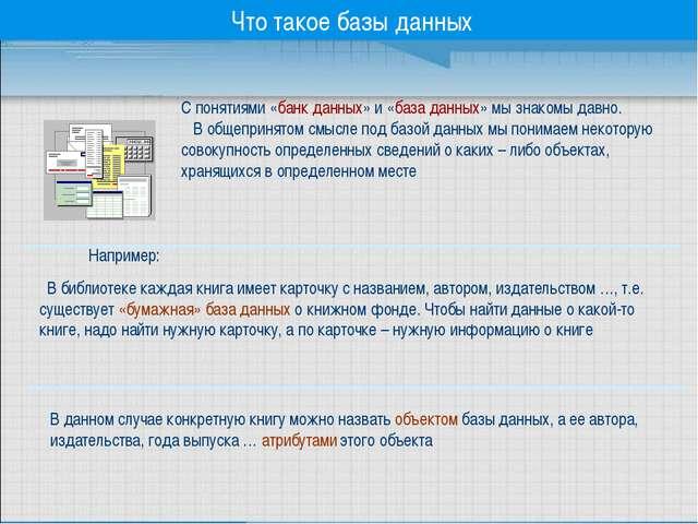 Что такое базы данных С понятиями «банк данных» и «база данных» мы знакомы д...