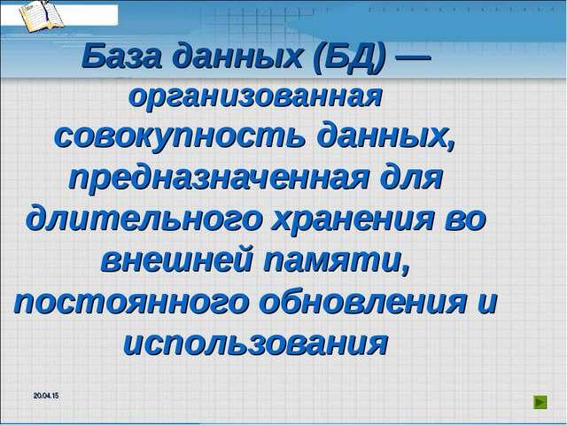База данных (БД) — организованная совокупность данных, предназначенная для д...