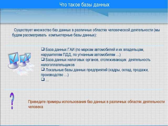 Что такое базы данных Существует множество баз данных в различных областях ч...