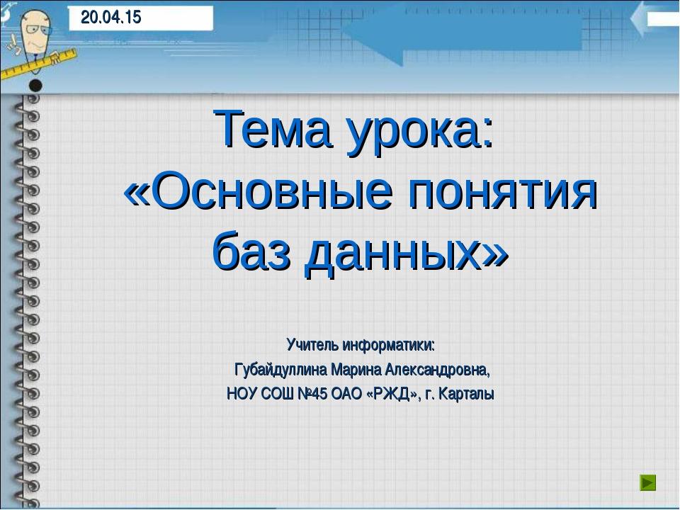Тема урока: «Основные понятия баз данных» Учитель информатики: Губайдуллина...