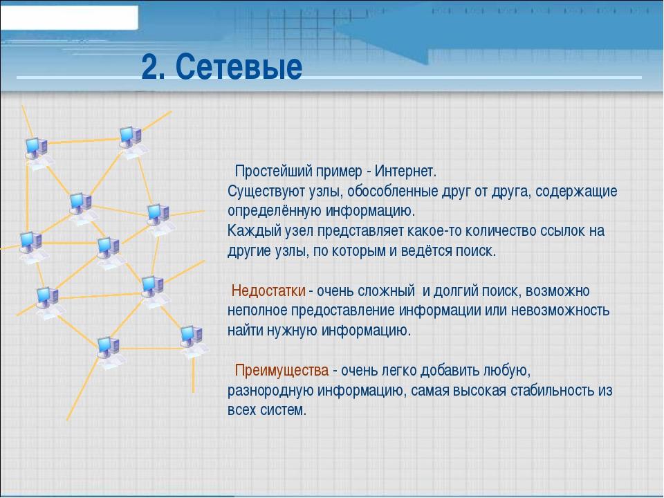 2. Сетевые Простейший пример - Интернет. Существуют узлы, обособленные друг о...