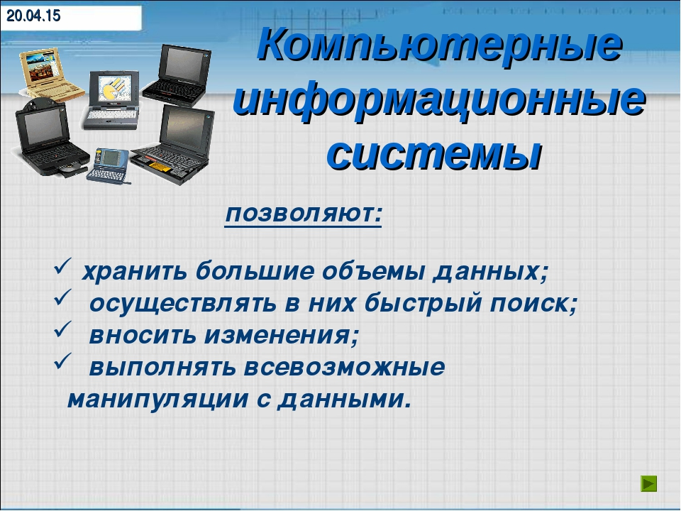 Компьютерные информационные системы хранить большие объемы данных; осуществля...