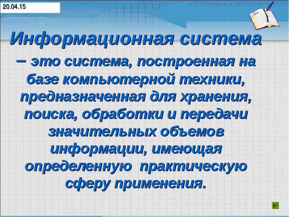 Информационная система – это система, построенная на базе компьютерной техник...