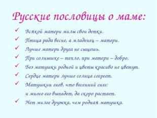 Русские пословицы о маме: Всякой матери милы свои детки. Птица рада весне, а