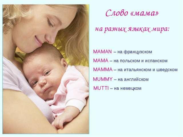 Слово «мама» на разных языках мира: MAMAN – на французском MAMA – на польском...