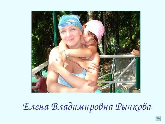 Елена Владимировна Рычкова