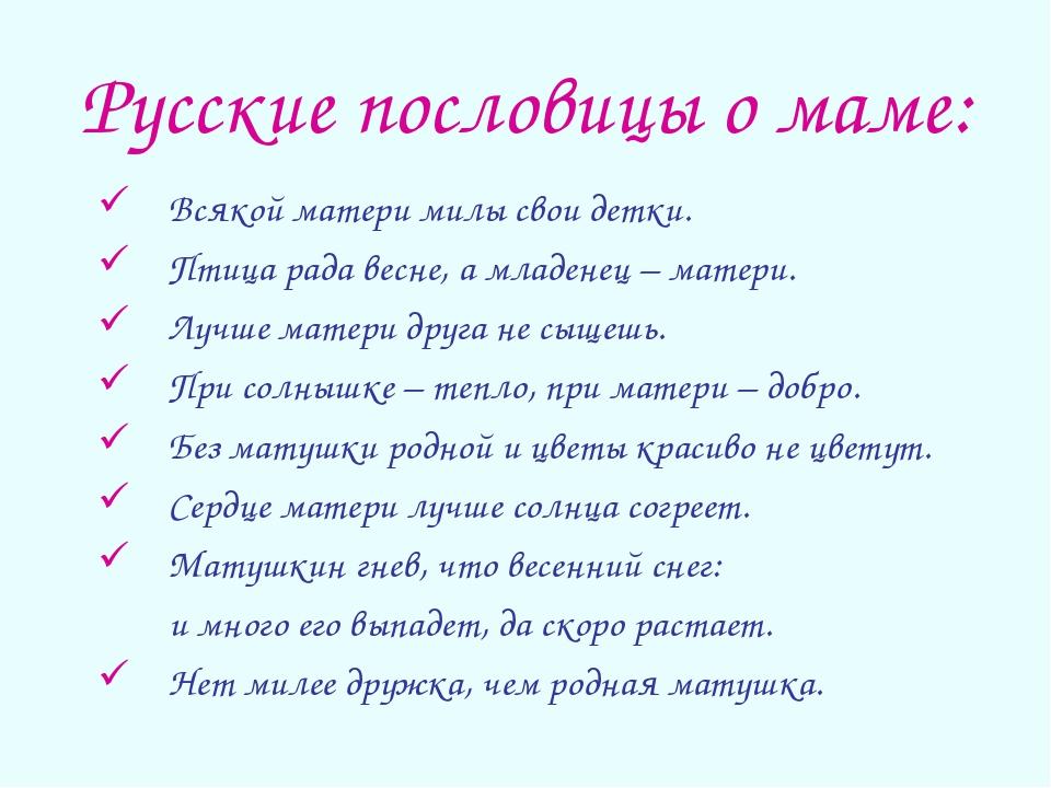 Русские пословицы о маме: Всякой матери милы свои детки. Птица рада весне, а...