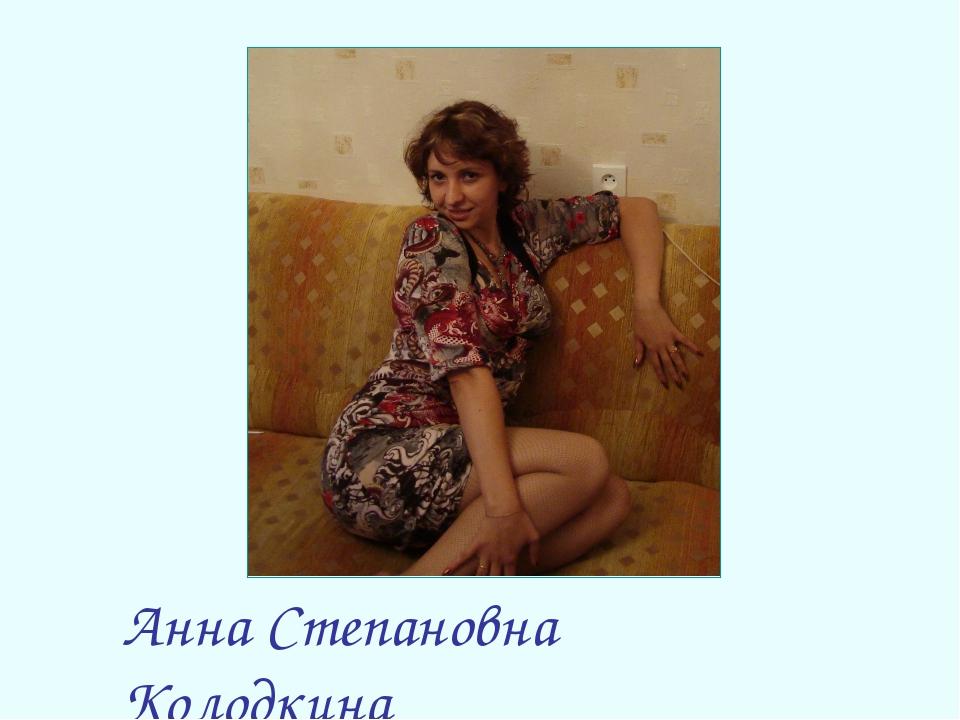 Анна Степановна Колодкина