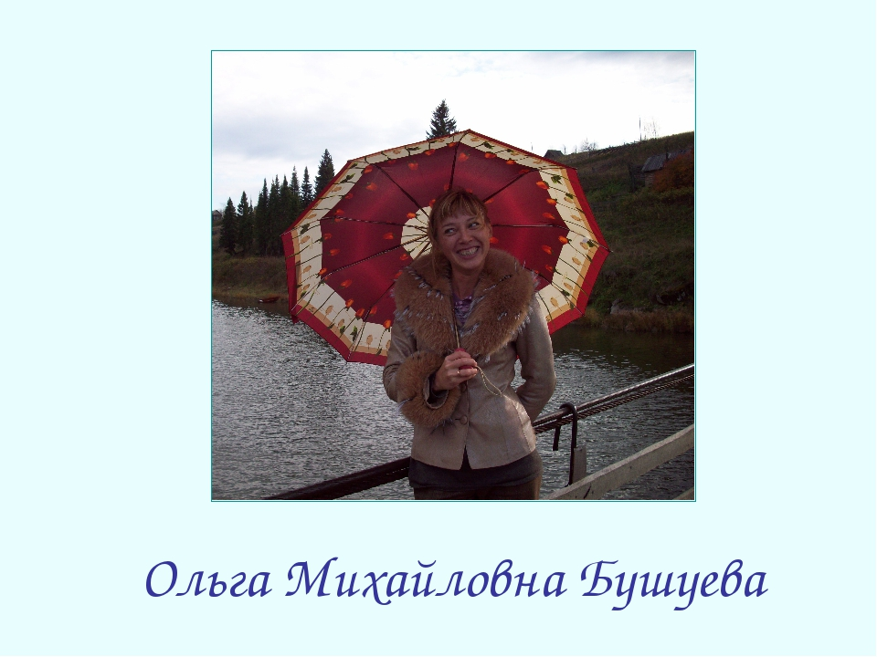 Ольга Михайловна Бушуева