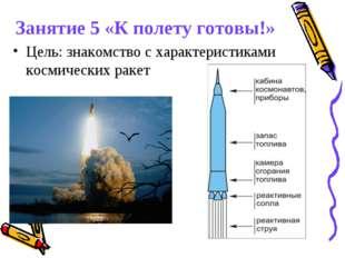 Занятие 5 «К полету готовы!» Цель: знакомство с характеристиками космических