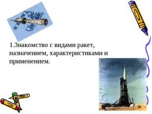 1.Знакомство с видами ракет, назначением, характеристиками и применением.
