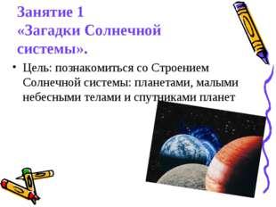 Занятие 1 «Загадки Солнечной системы». Цель: познакомиться со Строением Солне