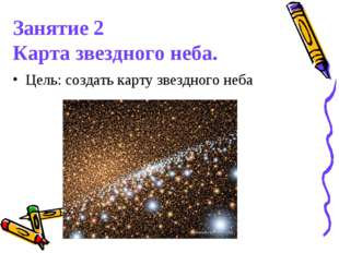 Занятие 2 Карта звездного неба. Цель: создать карту звездного неба