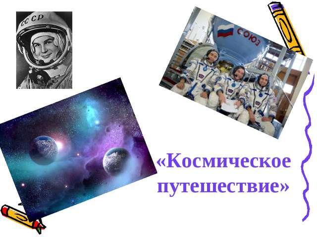 «Космическое путешествие»
