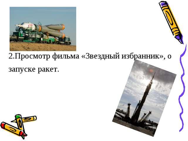 2.Просмотр фильма «Звездный избранник», о запуске ракет.