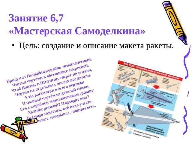 Занятие 6,7 «Мастерская Самоделкина» Цель: создание и описание макета ракеты....