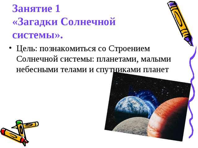 Занятие 1 «Загадки Солнечной системы». Цель: познакомиться со Строением Солне...