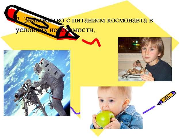 2. Знакомство с питанием космонавта в условиях невесомости.