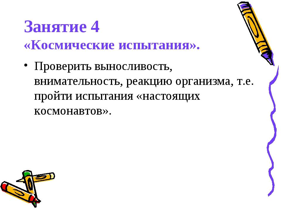 Занятие 4 «Космические испытания». Проверить выносливость, внимательность, ре...