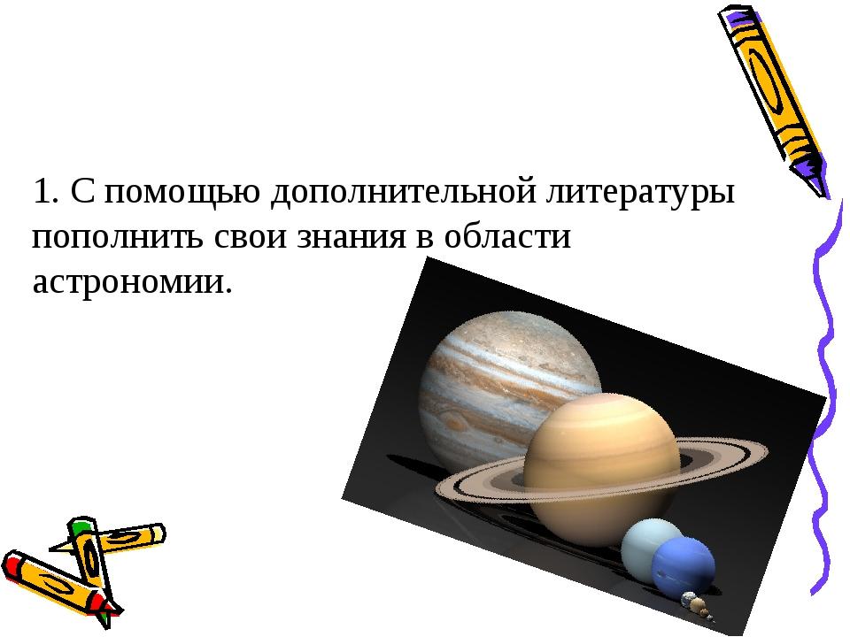 1. С помощью дополнительной литературы пополнить свои знания в области астрон...