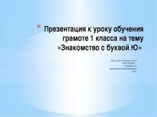 Автор: учитель начальных классов МКОУ СОШ №1 г. Спас-Деменска. Крупенченкова