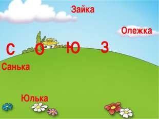 Санька Зайка Олежка Юлька С О З Ю