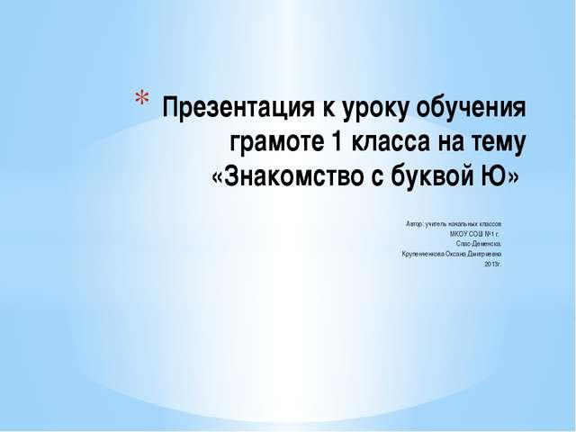 Автор: учитель начальных классов МКОУ СОШ №1 г. Спас-Деменска. Крупенченкова...