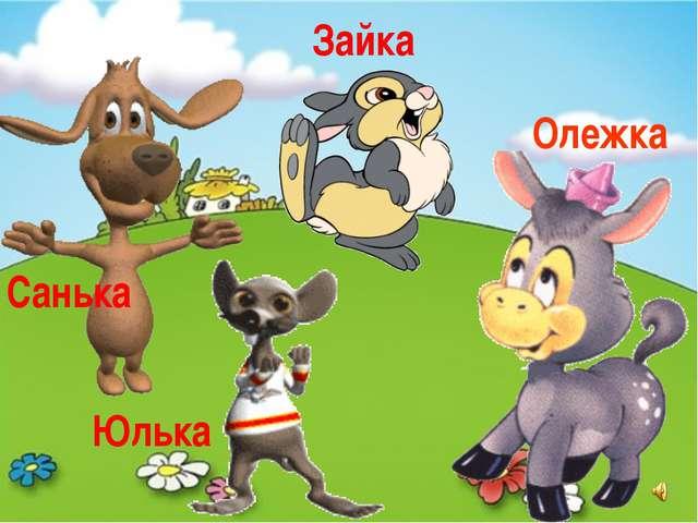 Санька Зайка Олежка Юлька