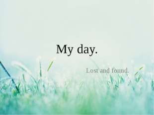 Мy day. Lost and found.