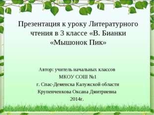 Презентация к уроку Литературного чтения в 3 классе «В. Бианки «Мышонок Пик»