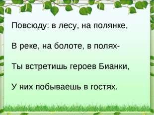 Повсюду: в лесу, на полянке, В реке, на болоте, в полях- Ты встретишь героев