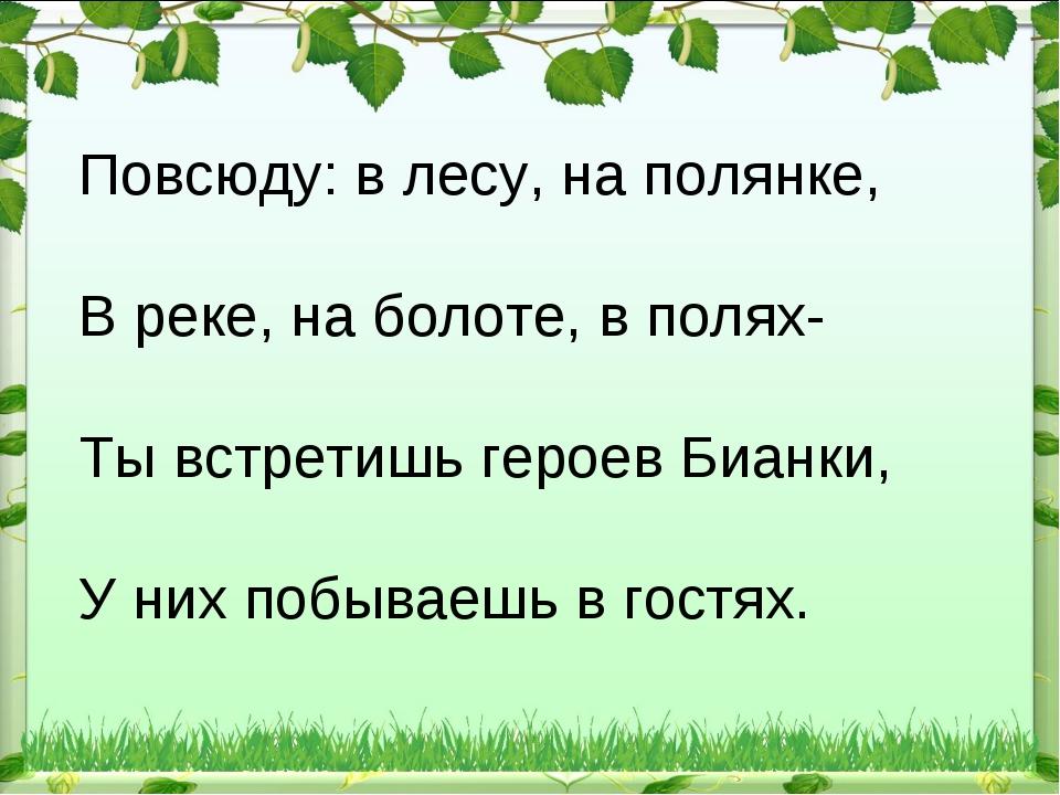 Повсюду: в лесу, на полянке, В реке, на болоте, в полях- Ты встретишь героев...
