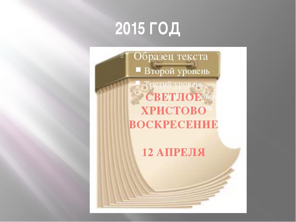2015 ГОД СВЕТЛОЕ ХРИСТОВО ВОСКРЕСЕНИЕ 12 АПРЕЛЯ