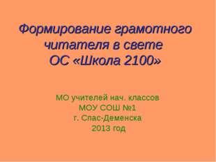 Формирование грамотного читателя в свете ОС «Школа 2100» МО учителей нач. кла