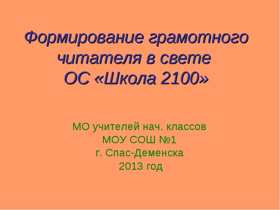 Формирование грамотного читателя в свете ОС «Школа 2100» МО учителей нач. кла...