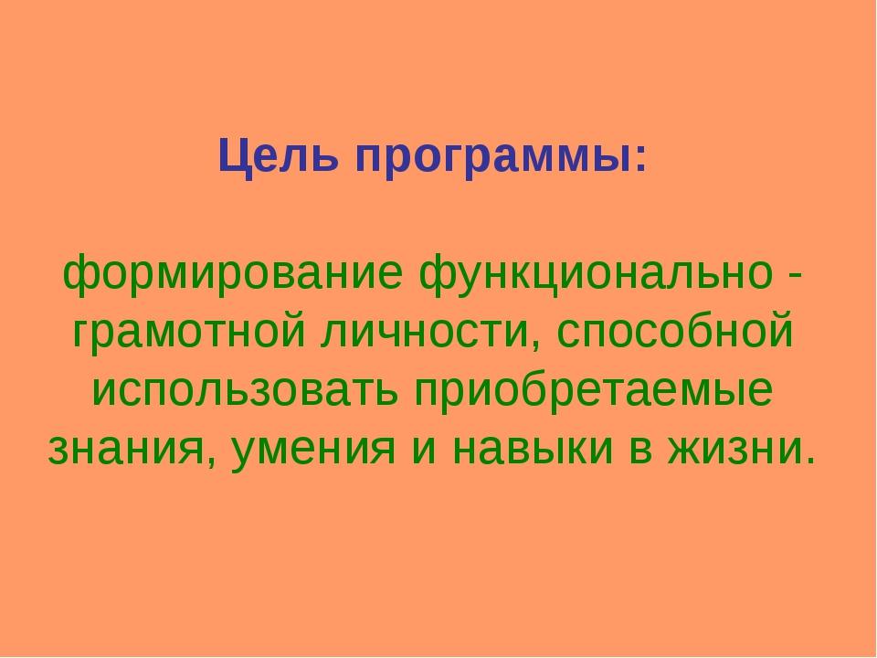 Цель программы: формирование функционально - грамотной личности, способной ис...