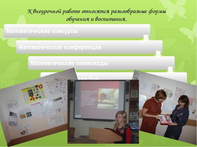 Квнеурочной работе относятся разнообразные формы обученияивоспитания.